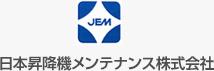 日本昇降機メンテナンス株式会社