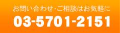 お問い合わせ・ご相談はお気軽に03-5701-2151