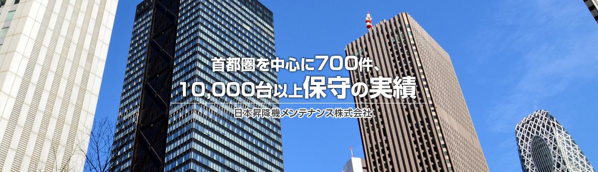 首都圏を中心に700件、10,000台以上保守の実績日本昇降機メンテナンス株式会社