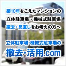 立体駐車場・機械式駐車場の撤去・活用.com