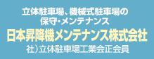 立体駐車場、機械式駐車場の保守・メンテナンス日本昇降機メンテナンス株式会社